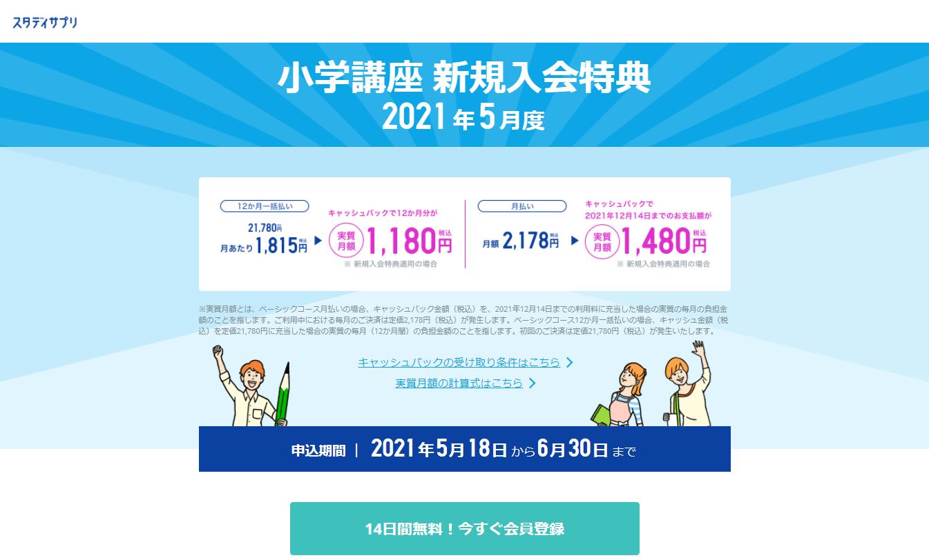 スタディサプリ小学講座キャンペーン